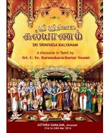 srinivasa_kalyanam_cd_cover_copy_2_
